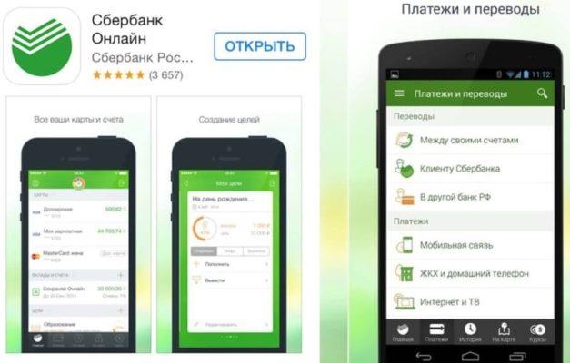 Как внести оплату по кредиту в Ренессанс банке через Сбербанк-Онлайн: инструкция