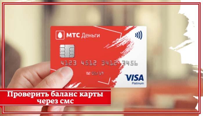 5 способов проверить баланс карты МТС банк: как узнать остаток денег на телефоне