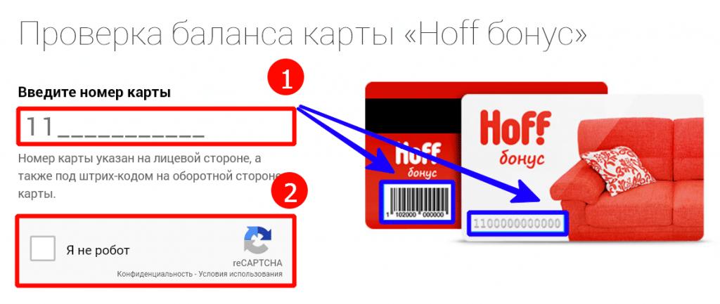 Алгоритм проверки бонусов через интернет