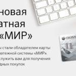 простой способ заказать зарплатную карту Сбербанк - где получить и как оформить?