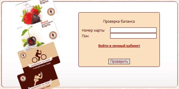 шоколадница бонусная карта узнать бонусы