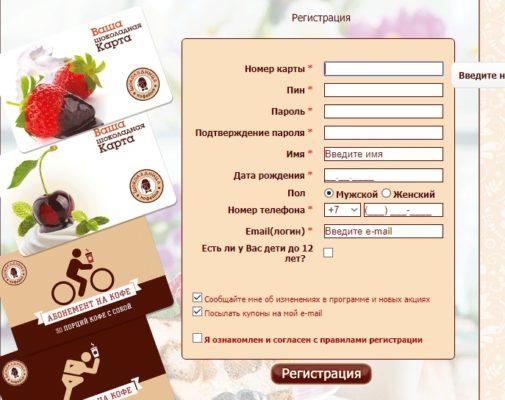 шоколадница регистрация карты