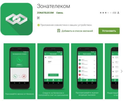 Алгоритм пополнения через мобильное приложение