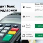 способы обращения в службу технической поддержки Юникредит банк - телефон, официальный сайт, личный кабинет.