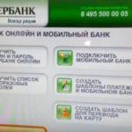 4 способа узнать идентификатор (логин) Сбербанк-Онлайн - сайт, банкомат, мобильный банк, звонок.