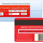 способы узнать баланс транспортной карты Красноярска - как проверить сколько денег?