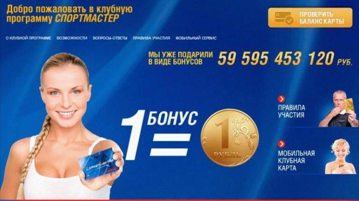 www sportmaster ru клубная карта бонусы проверить
