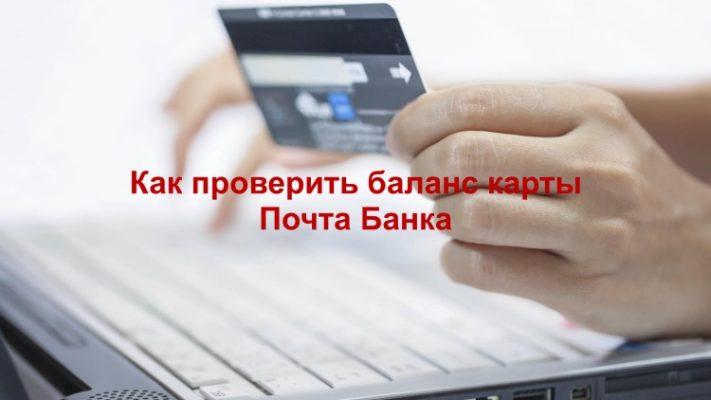 6 вариантов, как проверить баланс на карте Почта банка: как узнать через телефон, смс, получить выписку по счету