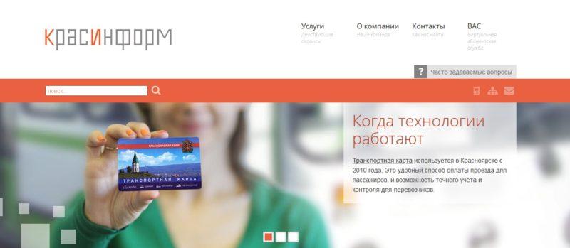 Способы узнать баланс транспортной карты Красноярска - как проверить сколько денег