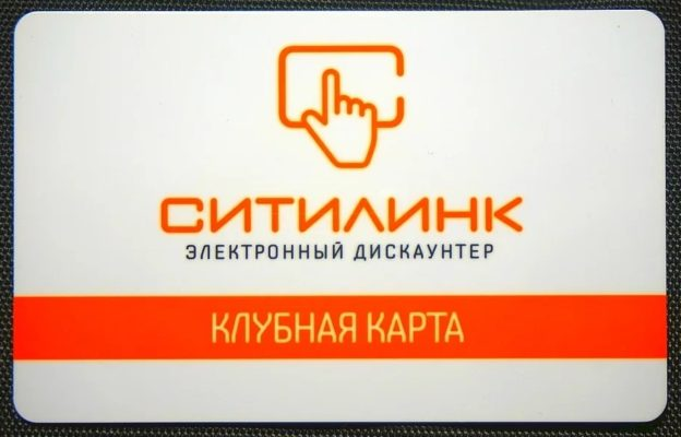 7 фактов о регистрации клубной карты Ситилинк: активация через интернет, личный кабинет