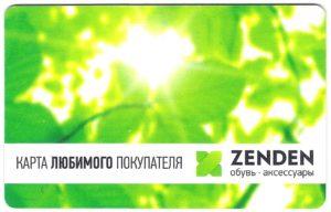 3 способа, как активировать дисконтную карту Zenden - регистрация и активация