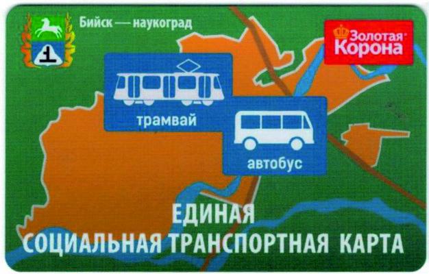 transportnaya-karta-bijsk-proverit'-schet