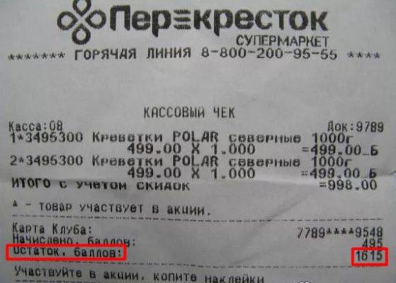 """Проверка бонусов """"Перекресток"""" в чеке"""