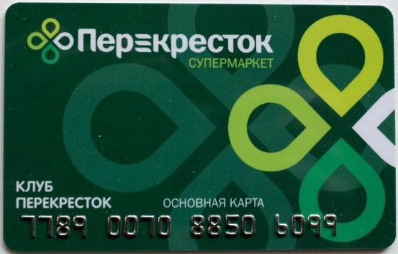"""Стандартная бонусная карта для накопления бонусов """"Перекресток"""""""