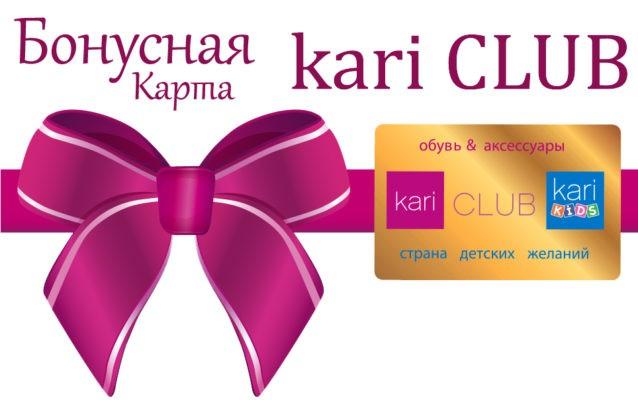 karta kari klub bonusy - Как узнать есть ли бонусы на карте кари по номеру телефона