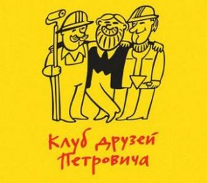proverit'-bally-petrovich