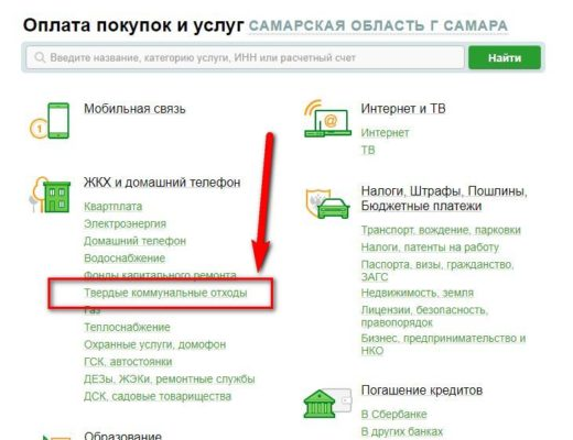 Инструкция по оплате услуг за вывоз мусора (ТКО) через онлайн Сбербанк