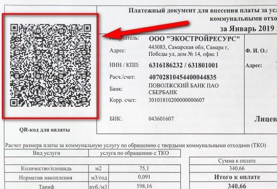 Как оплатить квитанцию за вывозмусора через мобильное приложение Сбербанка по штрих-коду