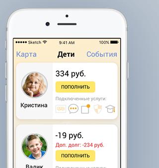 Приложение школьной карты Ижкомбанка для Andriod и iOS