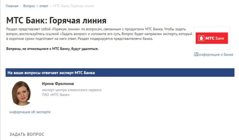 Горячая линия МТС-банка на портале Банки ру