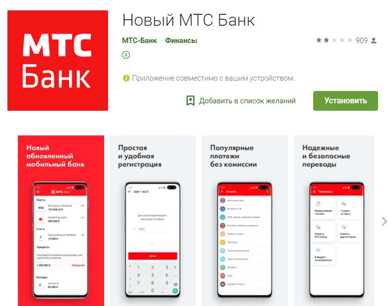 Служба поддержки МТС банка в мобильном приложении
