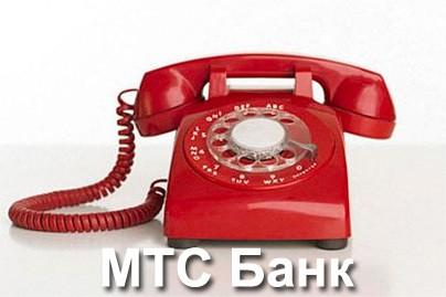 Как позвонить на горячие линии МТС-Банка