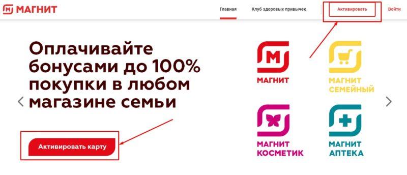 Как активировать карту лояльности Магнит на официальном сайте