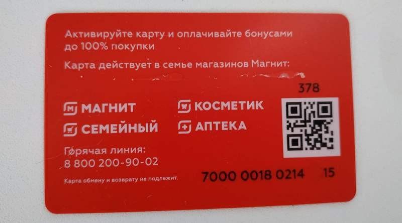 """Оборотная сторона бонусной карточки """"Магнит"""""""