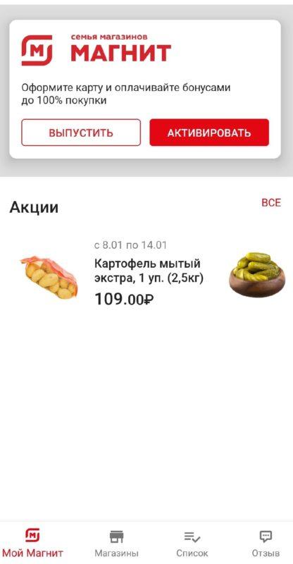 Как активировать карту Магнит через мобильное приложение