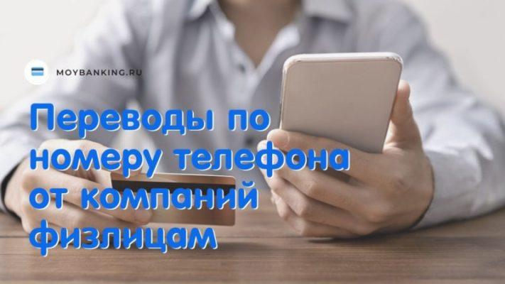 Переводы по номеру телефона от компаний физлицам-01