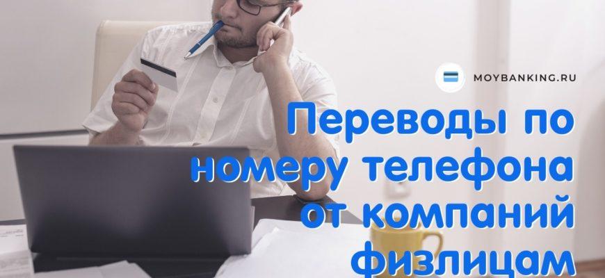 Переводы по номеру телефона от компаний физлицам