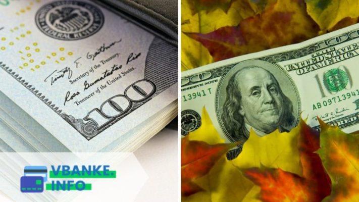 Курс доллара на сентябрь месяц 2020
