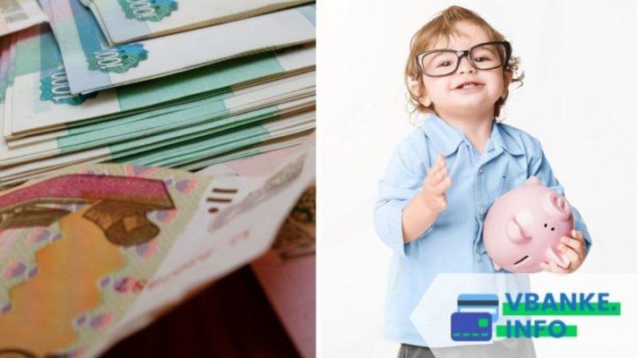 Будут ли путинские выплаты детям до 16 лет в октябре