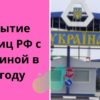 Открытие границ России с Украиной