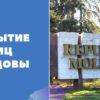 открытие границ молдовы