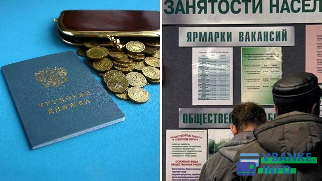 Когда повысят пособие по безработице в России