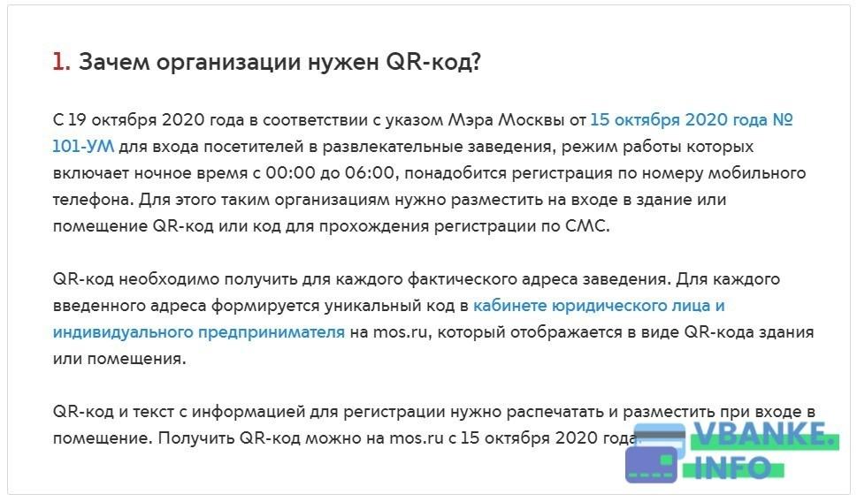 Кому нужен куар код в Москве