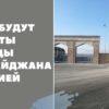 когда будут открыты границы Азербайджана с Россией