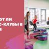 Закроют ли фитнес-клубы на карантин в Москве