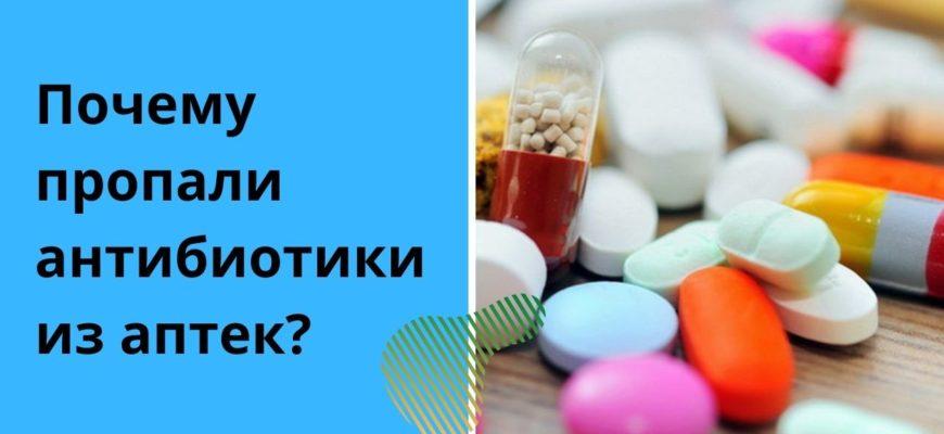 В аптеках кончились антибиотики: причины и чем можно заменить