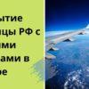 Открытие границы РФ с другими странами: куда можно полететь