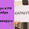 Введение локдауна в РФ из-за коронавируса