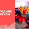 Планируется ли продление новогодних каникул 2021