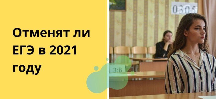 Отменят ли ЕГЭ в 2021 году: свежая информация