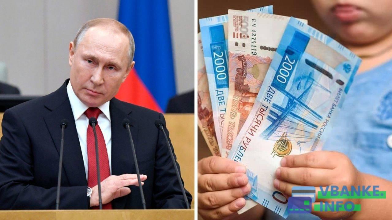 Кому положены путинские выплаты в ноябре 2020