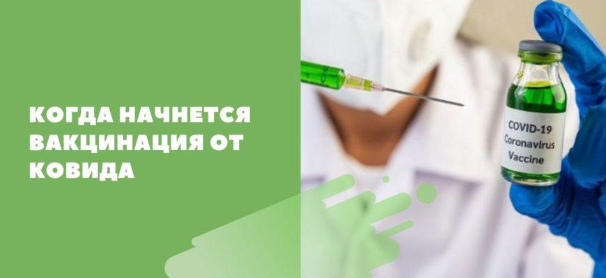 Дата начала вакцинации от коронавируса в России