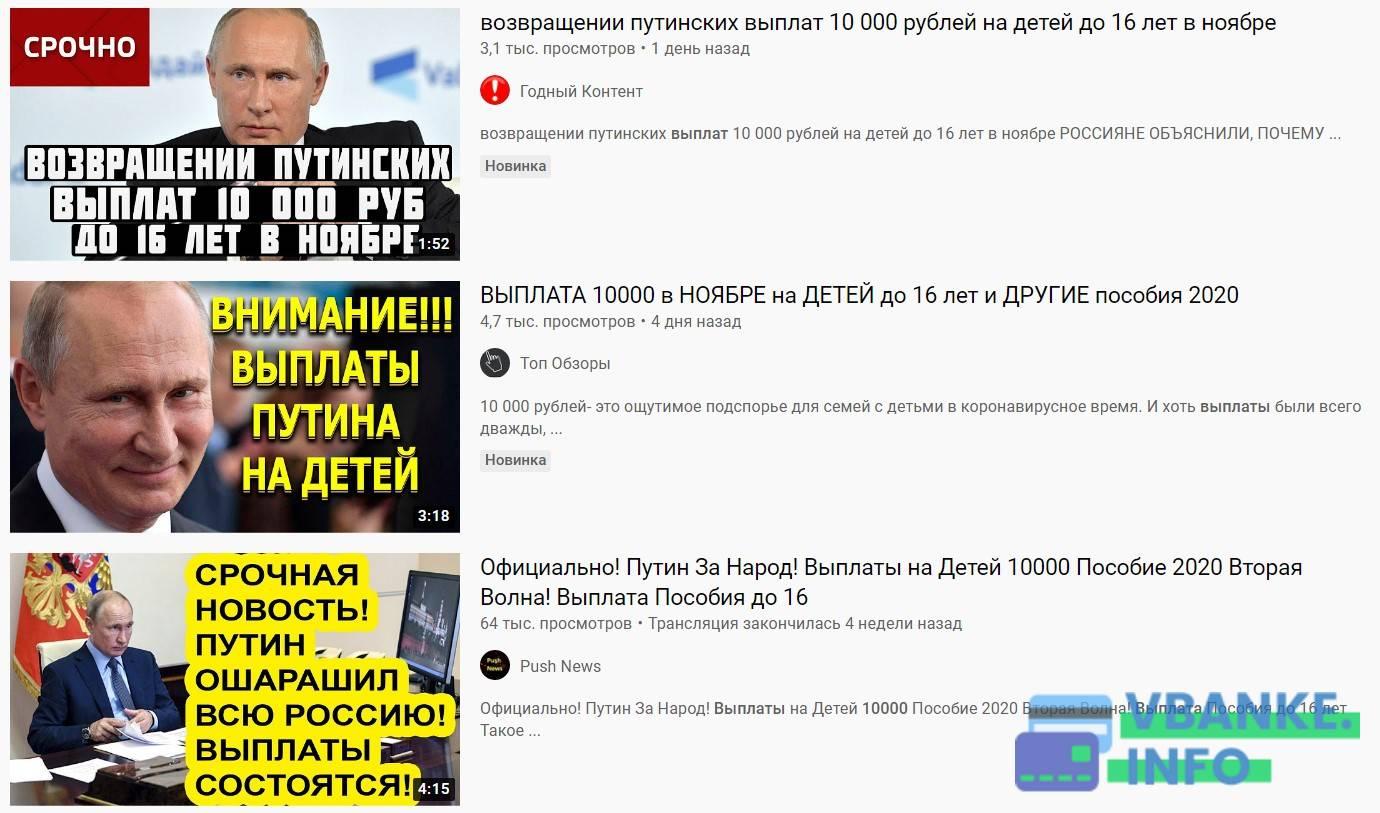 Видеоролики о путинских выплатах