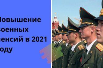 Повышение пенсий военным в 2021 году