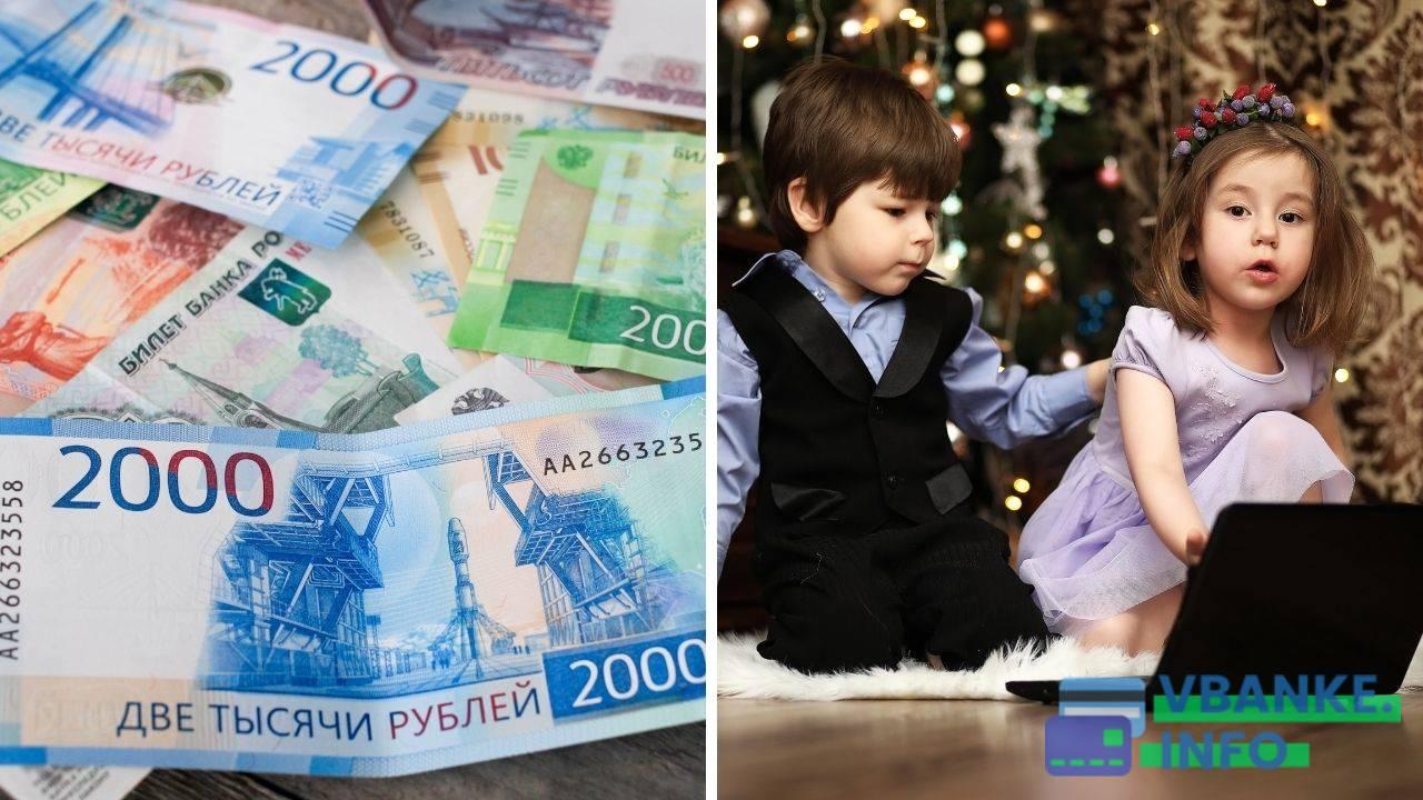 Когда перечислят путинские 5000 рублей на детей к Новому году — последние новости
