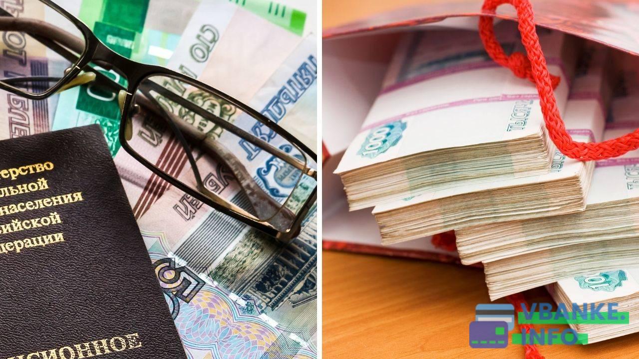 Как получить две пенсии в декабре 2020 года
